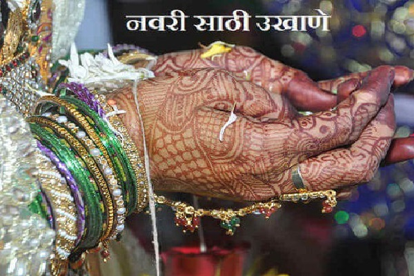 Marathi Ukhane For Bride For Marriage