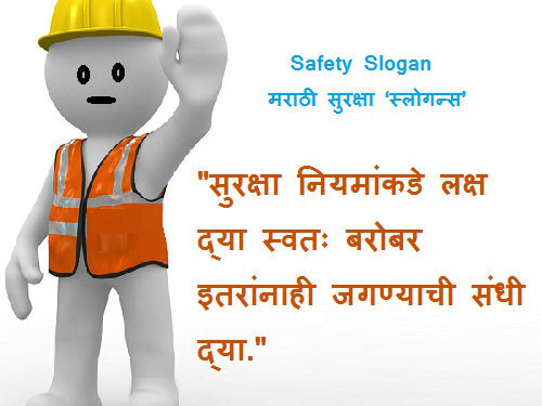 Safety Slogan In Marathi