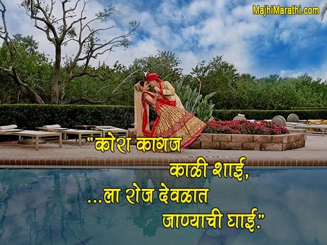 Best Marathi Ukhane for Groom