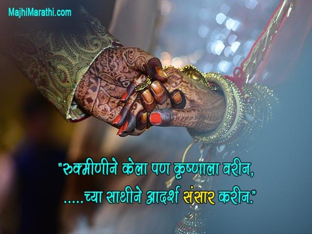 Marathi Ukhane For Groom