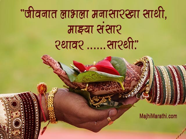 Smart Marathi Ukhane for Groom