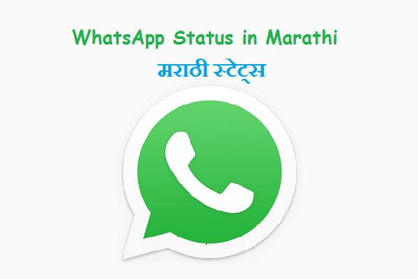 WhatsApp Status in Marathi