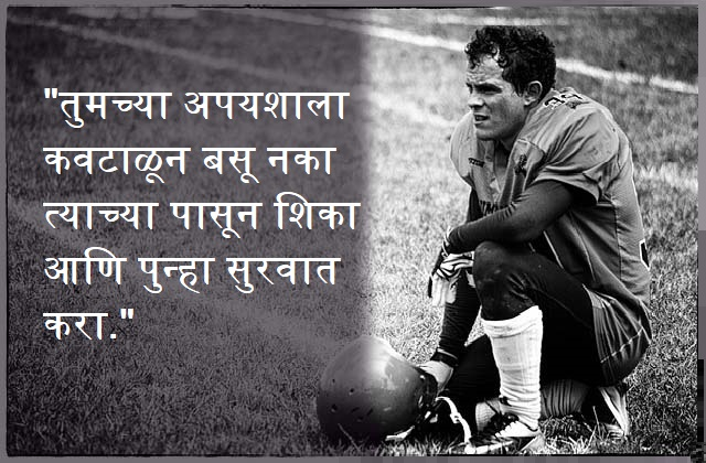 Inspirational quotes in Marathi with images