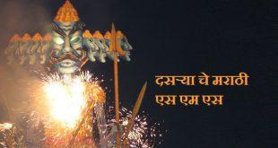 Dasara Marathi Sms