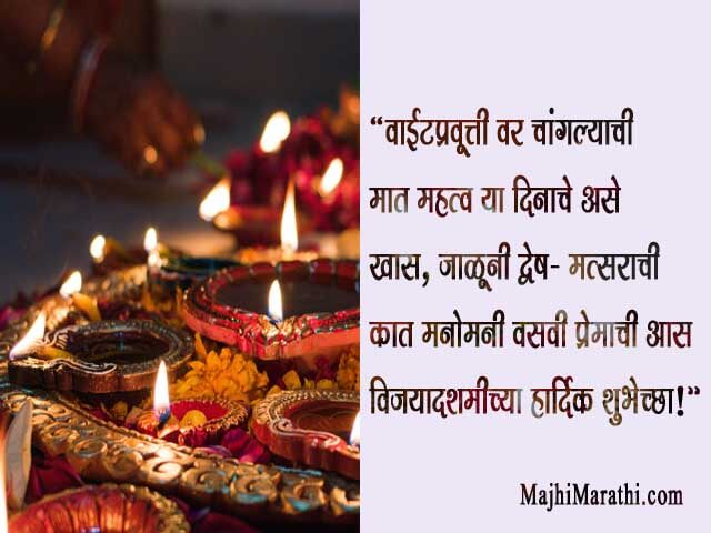 Dasara Quotes in Marathi