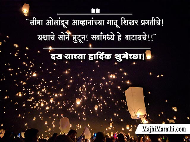Dussehra Quotes in Marathi