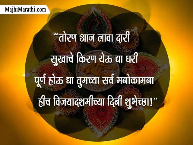 Happy Dasara in Marathi