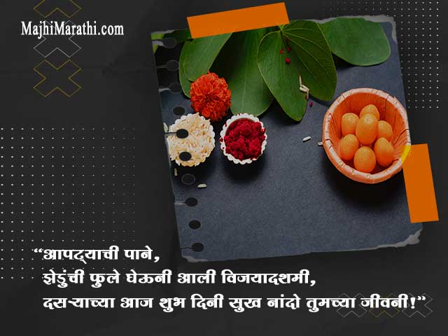 Vijayadashami Wishes in Marathi