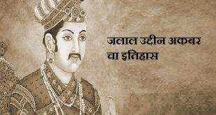 Akbar History