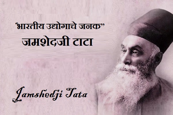 Jamshedji Tata Biography