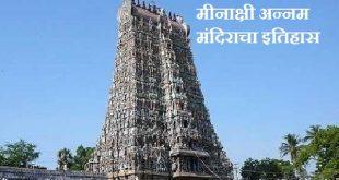 Minakshi Mandir
