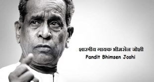 Pandit Bhimsen Joshi Biography