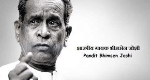 Pandit Bhimsen Joshi Biography