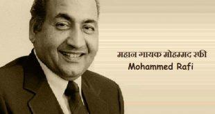Mohammed Rafi Biography