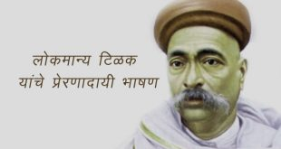 Lokmanya tilak speech