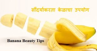 Banana Beauty Tips