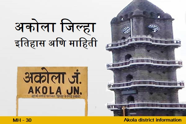 Akola District