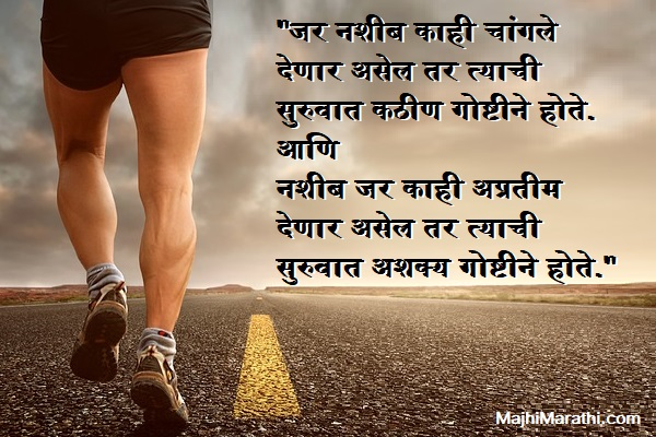 Best Life quotes in Marathi