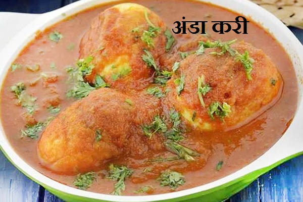 Egg Curry Recipe in Marathi