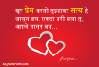 Heart Touching Love Quotes Marathi