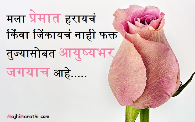 Image of: Marathi Suvichar Heart Touching Love Quotes In Marathi Majhimarathi Heart Touching Love Quotes In Marathi Majhimarathi