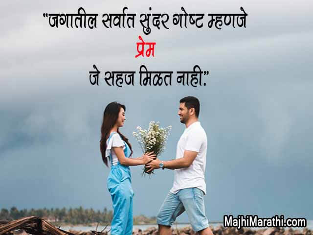 Love Quotes in Marathi with Images