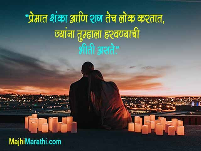 Love Thoughts in Marathi
