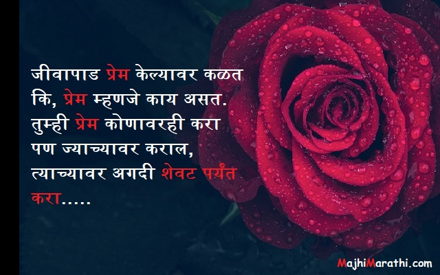 Love status in Marathi for whatsapp and FB DP