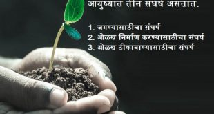 Marathi quotes on life for whatsapp