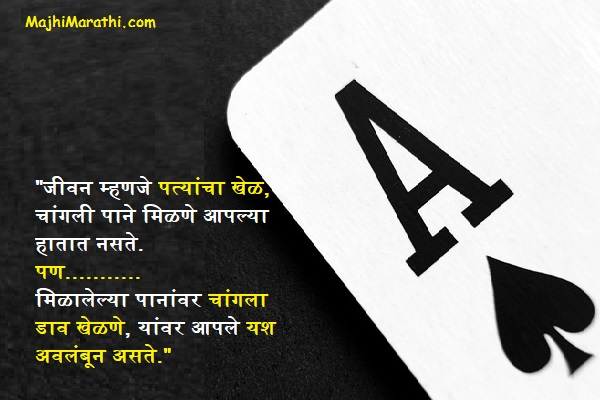 Life thoughts in Marathi