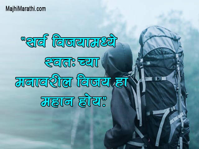 Good Thoughts in Marathi Images