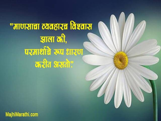 Good Thoughts in Marathi SMS