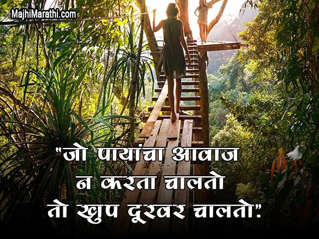 Good Thoughts in Marathi Text