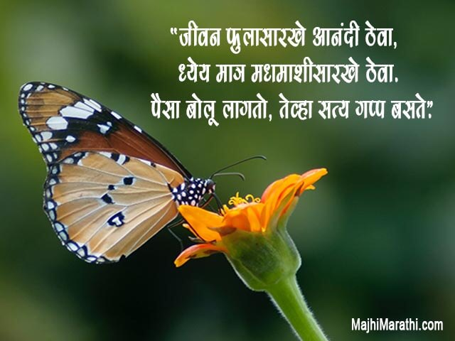 Good Thoughts in Marathi with Meaning