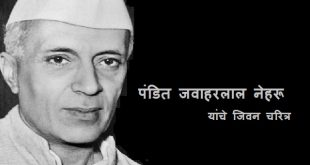Jawaharlal Nehru Biography in Marathi