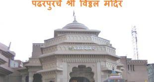 Shri Vitthal Rukmini Mandir Pandharpur