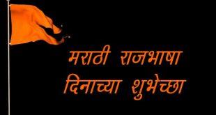Marathi Rajbhasha Din