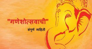 Ganesh Utsav Information in Marathi