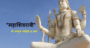 Mahashivratri Information in Marathi