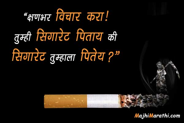 Anti Smoking Slogans in Marathi