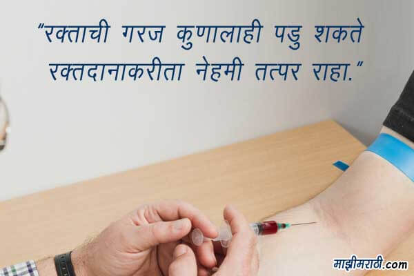 Blood Donation Quotes Images