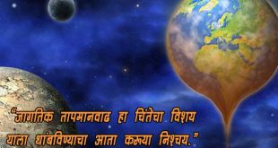 Ghosh vakya in marathi for Global Warming