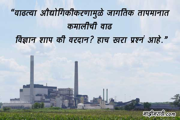 Global Warming Quotes in Marathi