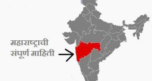 Maharashtra Information in Marathi