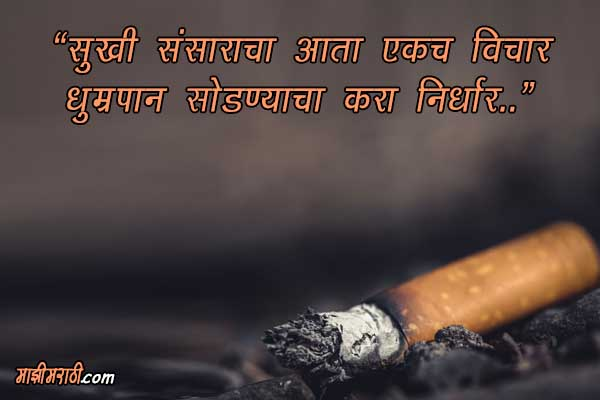 Marathi Slogans on Anti Smoking