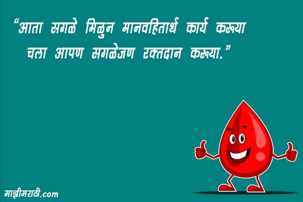 Poster about Blood Donation