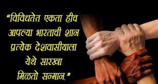 Rashtriya Ekta Diwas Var Slogan
