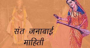 Sant Janabai Information in Marathi