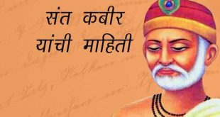 Sant Kabir Information in Marathi