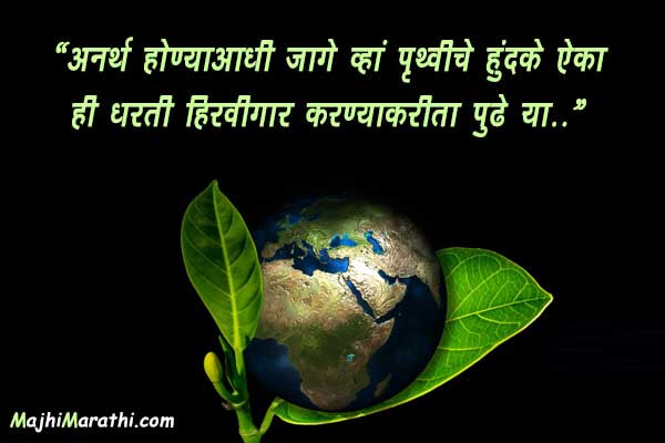 Save Earth Photos